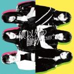 NMB48/僕以外の誰か(Type−B)(DVD付)