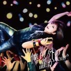 NMB48/僕以外の誰か(Type−D)(DVD付)