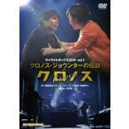 演劇集団キャラメルボックス/キャラメルボックス 30th Vol.1 「クロノス」2015(全国流通盤)