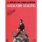 細野晴臣/細野晴臣 A Night in Chinatown(Blu−ray Disc)