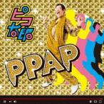 ピコ太郎/PPAP