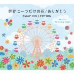 オルゴール/世界に一つだけの花/ありがとう〜SMAPコレクション