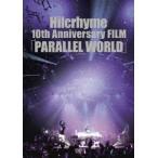 ヒルクライム/Hilcrhyme 10th Anniversary FILM「PARALLEL WORLD」(初回限定盤)