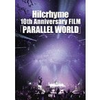 ヒルクライム/Hilcrhyme 10th Anniversary FILM「PARALLEL WORLD」(通常盤)