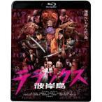 彼岸島 デラックス(Blu-ray Disc)