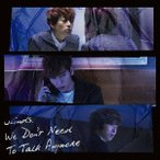 w−inds./We Don't Need To Talk Anymore(初回限定盤A)(DVD付)