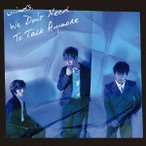 w−inds./We Don't Need To Talk Anymore(通常盤)