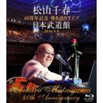 松山千春/松山千春 40周年記念弾き語りライブ 日本武道館 2016.8.8(Blu-ray Disc)
