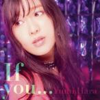 原由実/If you・・・(DVD付)