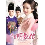 女医明妃伝〜雪の日の誓い〜 DVD−BOX1