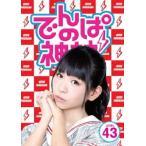 でんぱ組.inc/でんぱの神神DVD LEVEL.43