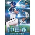 中田翔/北海道日本ハムファイターズ 中田翔 SHOW MY PRIDE (打点王)