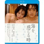 海を感じる時(Blu−ray Disc)