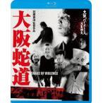 大阪蛇道(Blu−ray Disc)