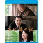 わが母の記(Blu−ray Disc)