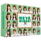 欅坂46/全力!欅坂46バラエティー KEYABINGO! DVD−BOX(初回生産限定版)
