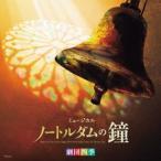劇団四季/劇団四季ミュージカル「ノートルダムの鐘」オリジナル・サウンドトラック カジモド役:飯田達郎