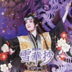 ショッピング宝塚 宝塚歌劇団/花組宝塚大劇場公演ライブCD『雪華抄』