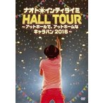 ナオト・インティライミ/ナオト・インティライミ HALL TOUR〜アットホールで、アットホームなキャラバン2016〜(通常盤)