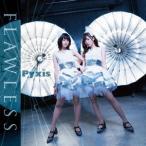 Pyxis/FLAWLESS(初回限定盤)(DVD付)