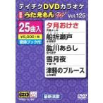 ショッピングカラオケ DVDカラオケ うたえもんW125