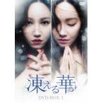 凍える華 DVD−BOX1
