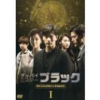 グッバイ ミスターブラック DVD−BOXI