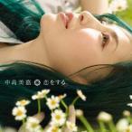 中島美嘉/恋をする(初回生産限定盤)(DVD付)