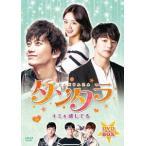 タンタラ〜キミを感じてる DVD−BOX