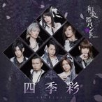 和楽器バンド/四季彩−shikisai−(Type−B)(Live)(初回生産限定盤)(DVD付)