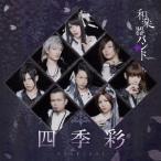 和楽器バンド/四季彩−shikisai−(Type−B)(Live)(初回生産限定盤)(Blu−ray Disc付)