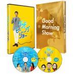 グッドモーニングショー 豪華版(Blu−ray Disc)