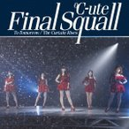 ℃−ute/To Tomorrow/ファイナルスコール/The Curtain Rises(初回生産限定盤B)(DVD付)
