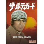 ザ・ボディガード DVD−BOX デジタルリマスター版