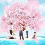 アルスマグナ/絆ストーリー(初回限定盤A)(DVD付)