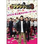 映画 闇金ウシジマくんPart3 DVD通常版