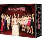 キャバすか学園 Blu−ray BOX(Blu−ray Disc)