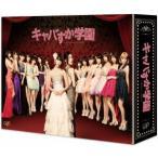 キャバすか学園 DVD−BOX