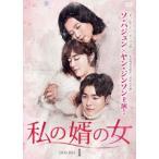 私の婿の女 DVD−BOX1