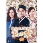あなただけが私の愛 DVD−BOX6
