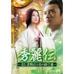秀麗伝〜美しき賢后と帝の紡ぐ愛〜 DVD−SET3