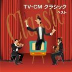 /TV−CM クラシック ベスト