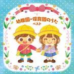 イーベストCD・DVD館で買える「幼稚園・保育園のうた ベスト」の画像です。価格は1,688円になります。