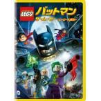 LEGO R バットマン ザ ムービー ヒーロー大集合   DVD