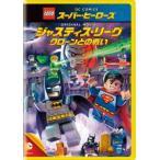 LEGO R スーパー ヒーローズ ジャスティス リーグ クローンとの戦い   DVD