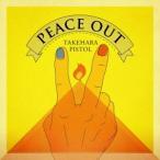 竹原ピストル/PEACE OUT(通常盤)