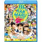 RANMARU 神の舌を持つ男〜(中略)〜鬼灯デスロード編(Blu−ray Disc)