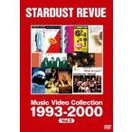 スターダスト・レビュー/ミュージック・ビデオ・コレクション 1993-2000