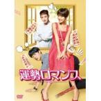 運勢ロマンス DVD−BOX2