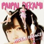 ぱいぱいでか美/PPDKM / 桃色の人生!(初回限定盤)(DVD付)